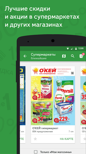 Скриншот Едадил — акции в магазинах для Android