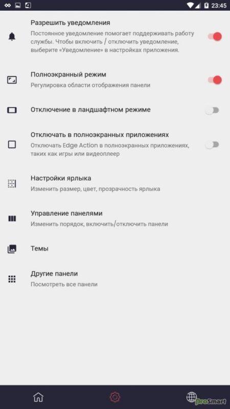 Скриншот Edge Action: Sidebar Launcher для Android