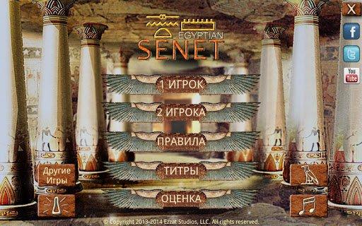 Скриншот Египетский Сенет (Игра Египет) для Android