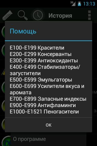 Скриншот E код — пищевые добавки для Android