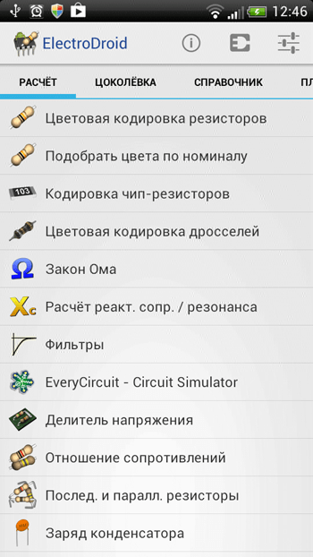 Скриншот ElectroDroid Pro для Android