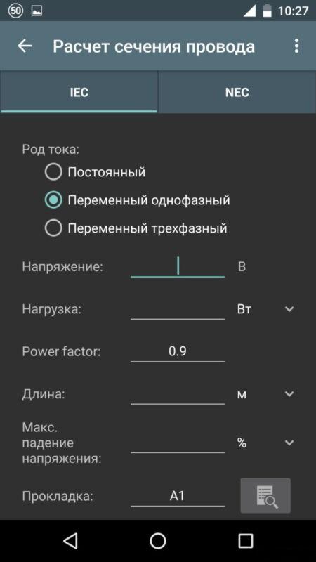 Скриншот Электрические расчеты для Android