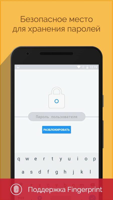 Скриншот Enpass для Android