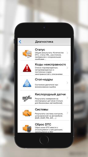 Скриншот E OBD2 Facile диагностика Авто для Android