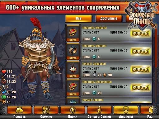 Скриншот Эпическая Мощь для Android