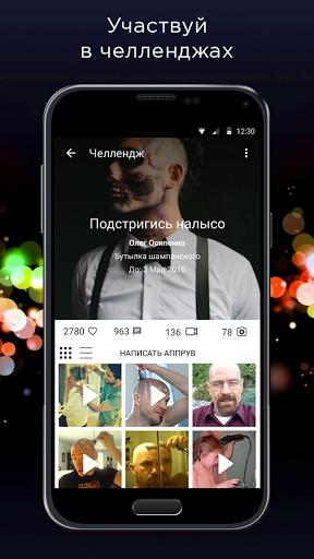 Скриншот Eristica — споры с друзьями для Android