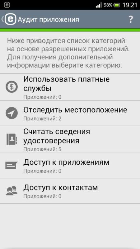 Скриншот ESET Mobile Antivirus для Android