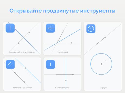 Скриншот Euclidea для Android