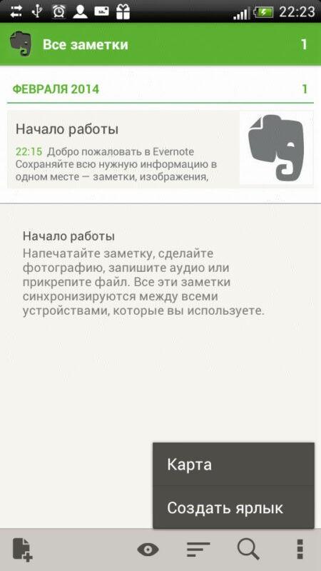 Скриншот Evernote для Android