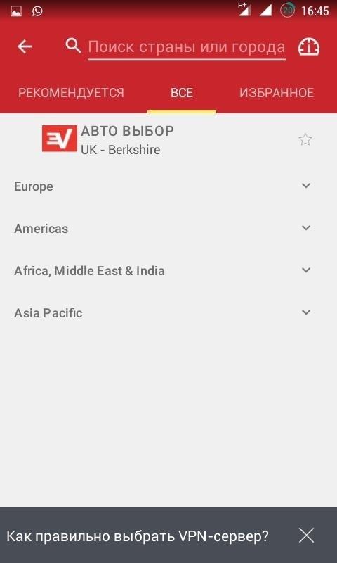 Скриншот ExpressVPN для Android