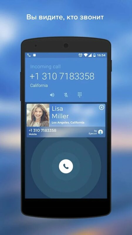 Скриншот Eyecon для Android