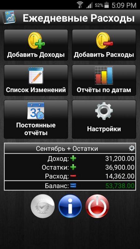 Скриншот Ежедневные Расходы для Android