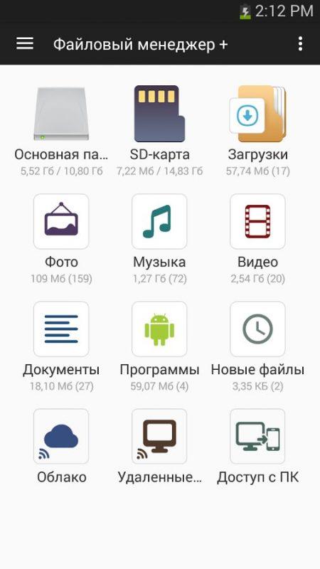Скриншот Файловый менеджер для Android