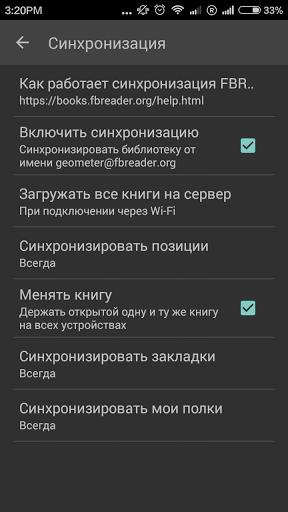 Скриншот FBReader Premium для Android