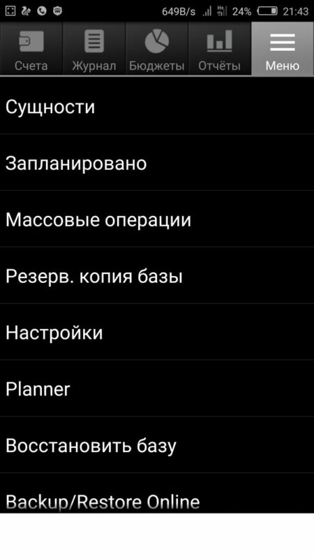Скриншот Financisto для Android