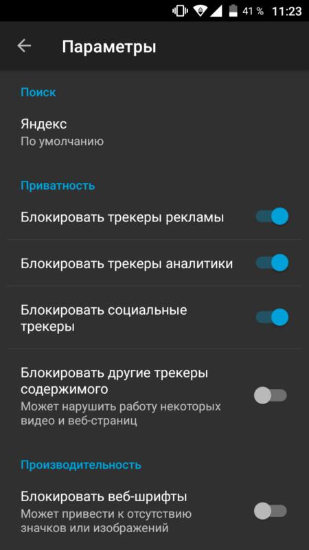 Скриншот Firefox Focus: Приватный браузер для Android
