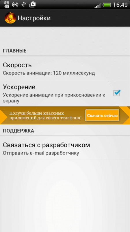 Скриншот Fire Skull для Android