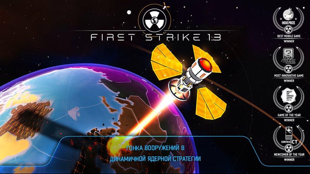 Скриншот First Strike для Android