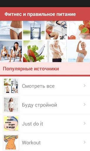 Скриншот Фитнес и правильное питание для Android