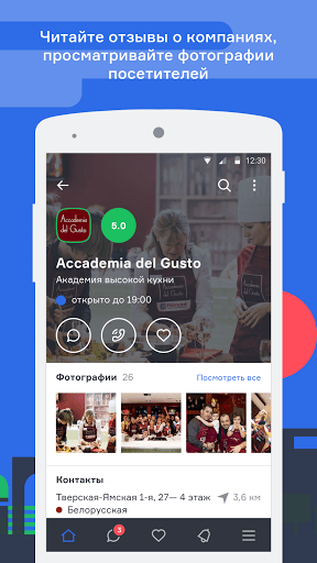 Скриншот Фламп для Android