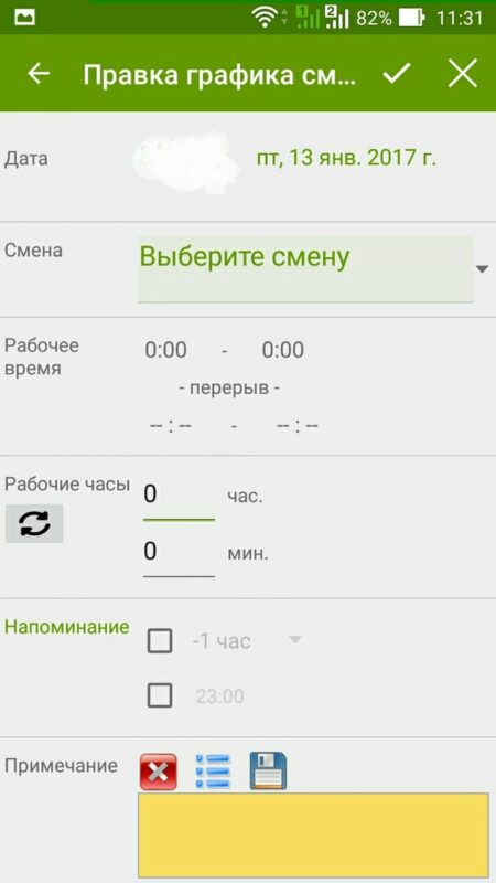 Скриншот FlexR Pro для Android