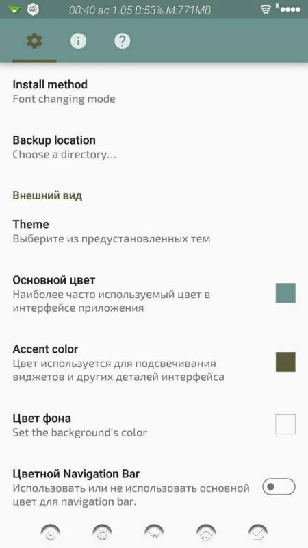 Скриншот FontFix для Android