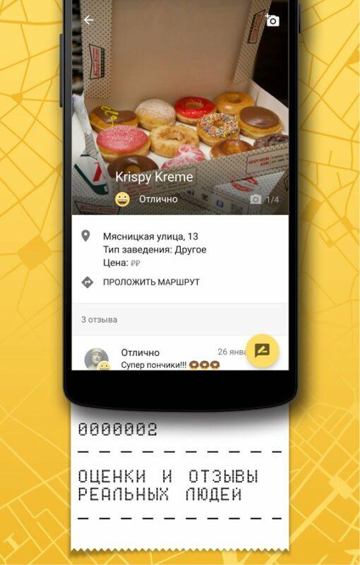 Скриншот FoodMap — вся еда на карте для Android