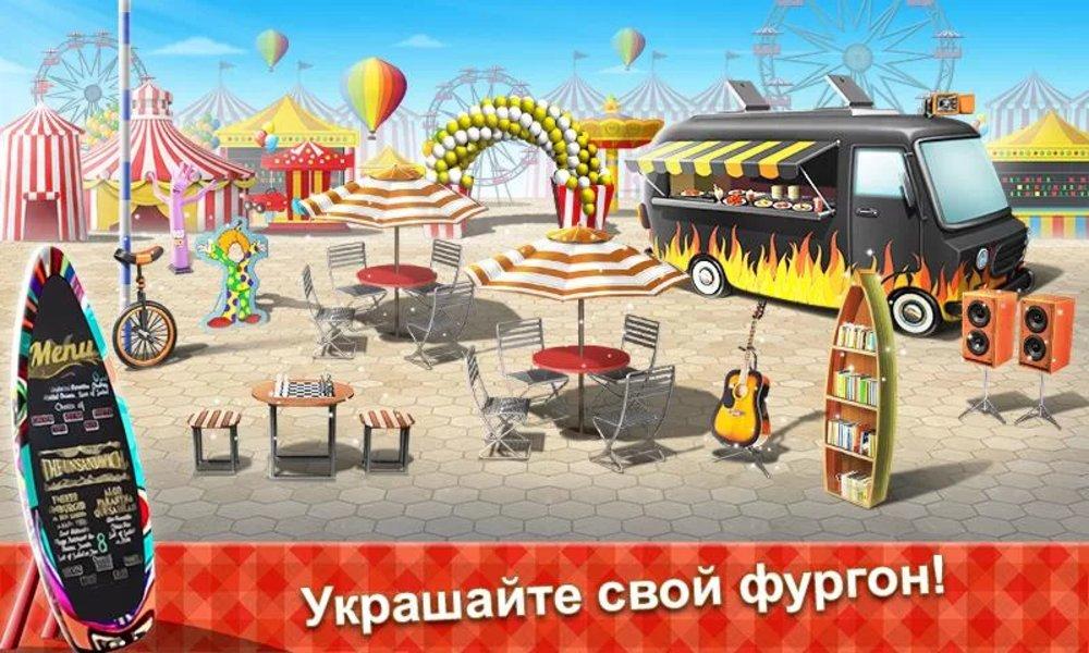 Скриншот Food Truck Chef для Android
