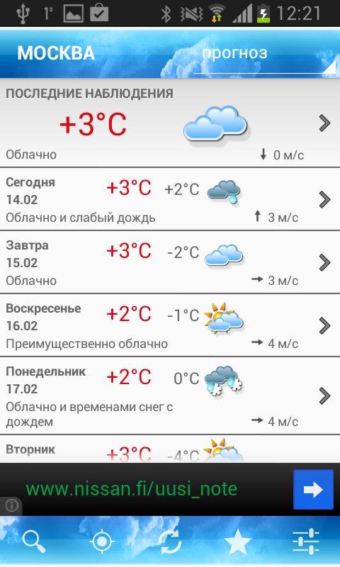 Скриншот Foreca Weather для Android