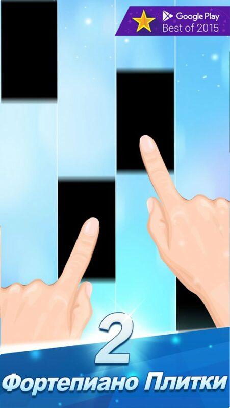 Скриншот Фортепиано плитки 2 для Android