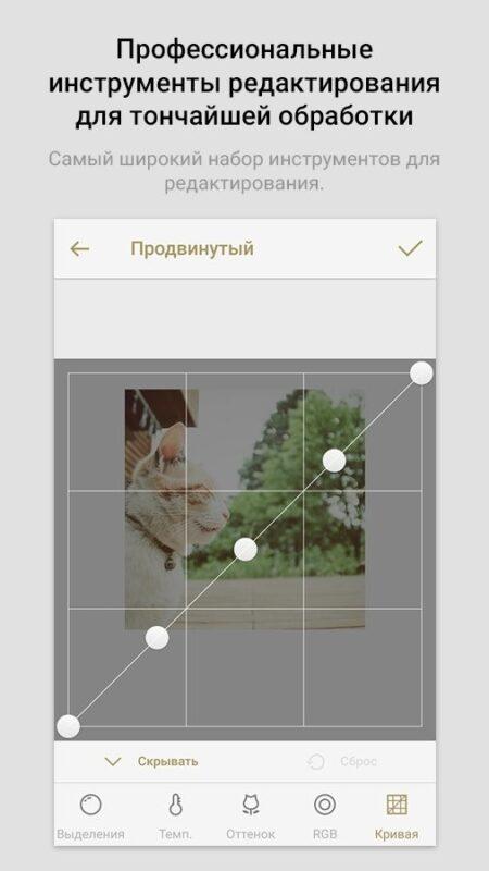 Скриншот Fotor Фоторедактор для Android