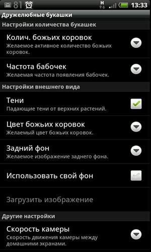 Скриншот Friendly Bugs для Android