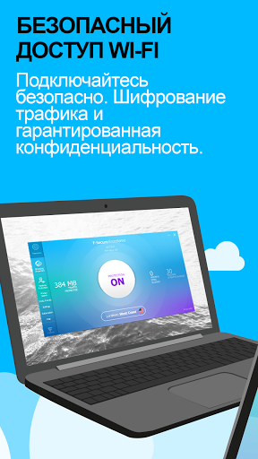 Скриншот F-Secure Freedome VPN для Android