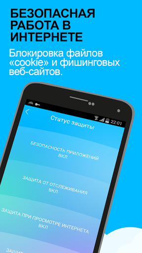 Скриншот F-Secure Freedome VPN для Android