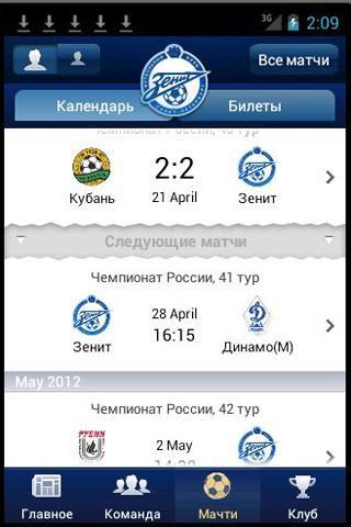 Скриншот Футбольный Клуб «Зенит» для Android