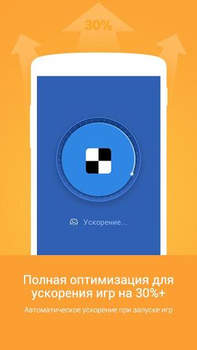 Скриншот Game Booster для Android