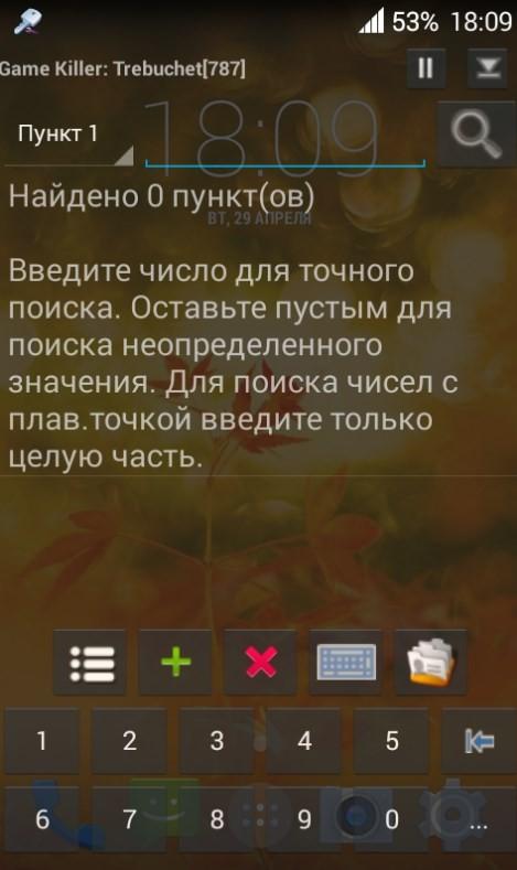 Скриншот GameKiller для Android