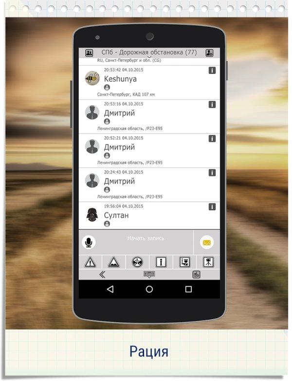 Скриншот GeoNET навигатор с пробками для Android