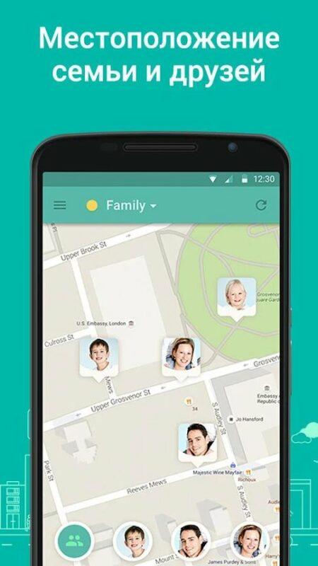 Скриншот GeoZilla — Семейный локатор для Android