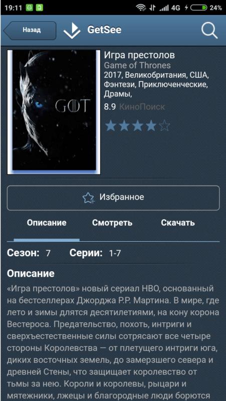 Скриншот GetSee для Android