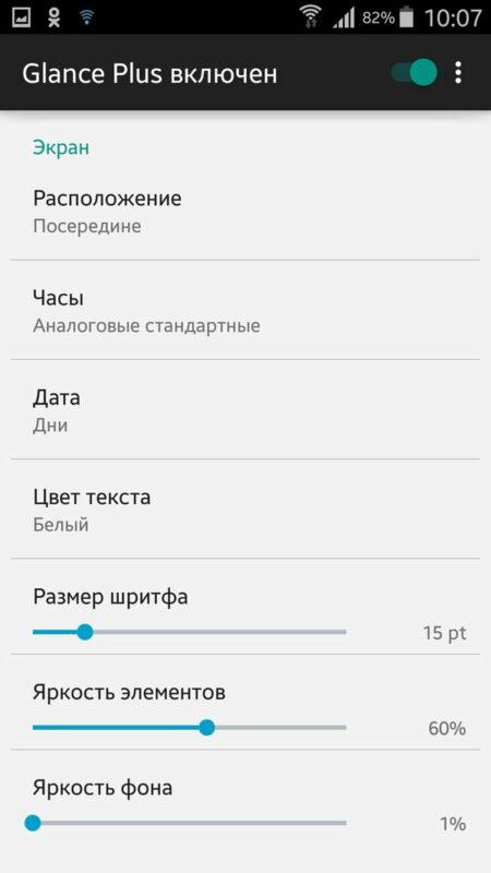 Скриншот Glance Plus для Android