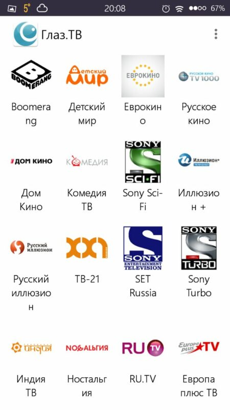 Скриншот Глаз ТВ для Android