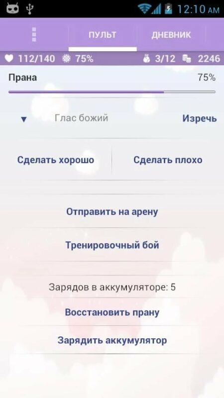 Скриншот Godville для Android