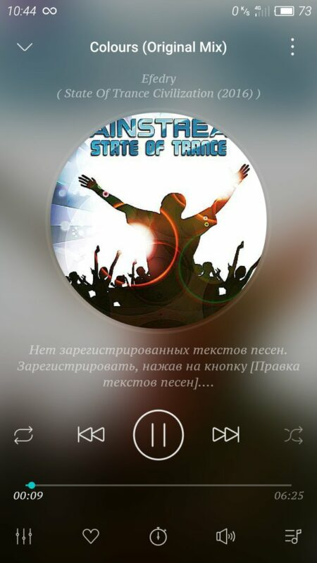 Скриншот GOM Audio для Android