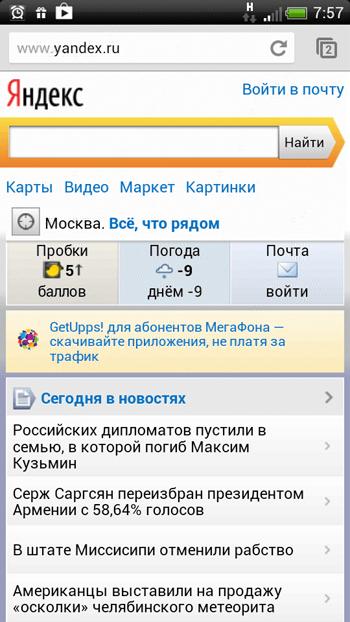 Скриншот Google Chrome для Android