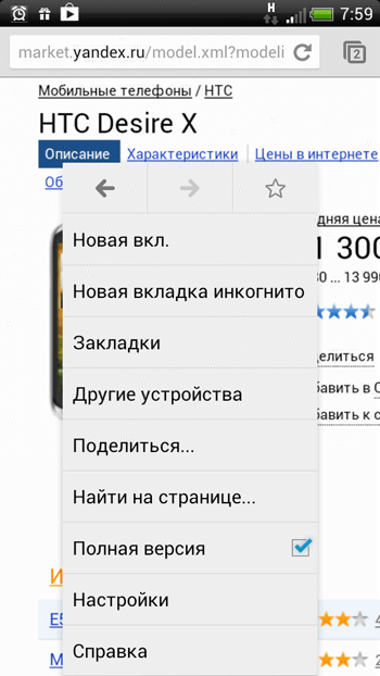 Скриншот Google Chrome для Android