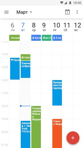 Скриншот Google Календарь для Android