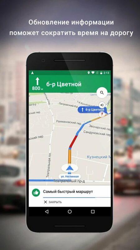 Скриншот Google Maps для Android
