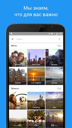 Скриншот GoogleФото для Android