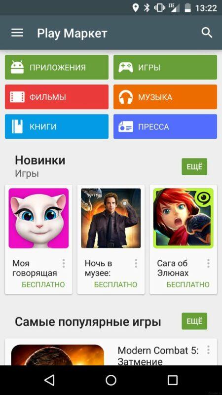 Скриншот Google Play для Android
